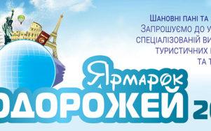 Cпеціалізованій виставці туристичних послуг та товарів «ЯРМАРОК ПОДОРОЖЕЙ-2017»