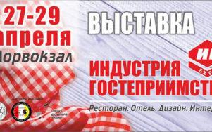 27–29 апреля 2017-го года в Одессе пройдет выставка «Индустрия гостеприимства»
