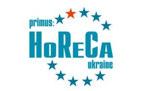 12 Міжнародна спеціалізована виставка «ПРИМУС: HoReCa 2017»