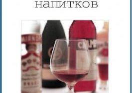 Энциклопедия крепких спиртных напитков