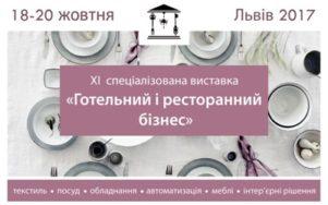 10-а СПЕЦІАЛІЗОВАНА ВИСТАВКА  «Готельний та ресторанний бізнес» м.Львів