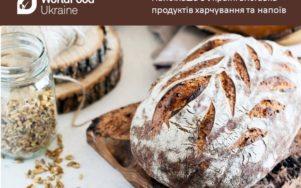 WorldFood Ukraine 2018 – главное событие для производителей и дистрибьюторов продуктов питания