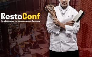 «RestoConf» в Одессе, самая масштабная конференция по ресторанному бизнесу
