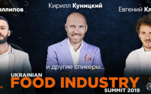 Ukrainian Food Industry Summit 2019