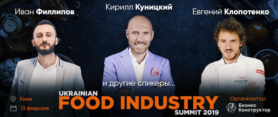Ukrainian Food Industry Summit 2019