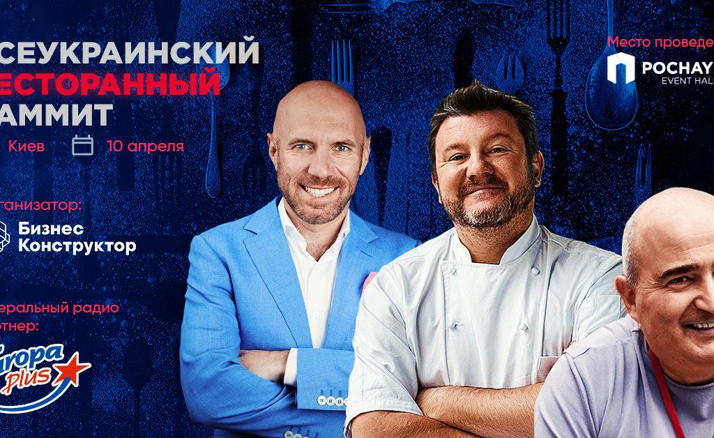 Всеукраинский ресторанный саммит 2019
