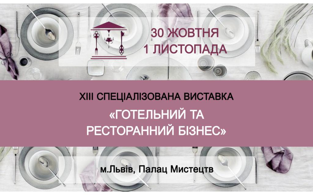Готельний та ресторанний бізнес, Львів-2019