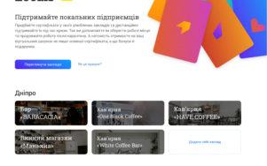 В Украине запустился проект Locals для поддержки локального бизнеса