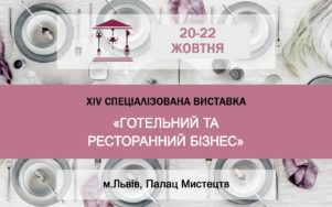 Готельний та ресторанний бізнес (Львів-2020)
