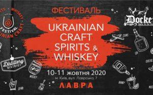 Фестиваль «Ukrainian Craft Spirits & Whiskey»