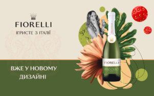 DZIDZIO представив оновлений дизайн ігристого Fiorelli Fragolino