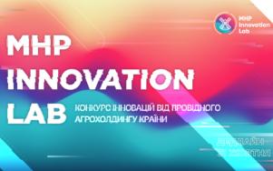 Для инноваторов фуд индустрии стартует конкурс MHP Innovation Lab