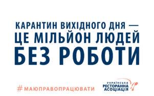 """Всеукраинская ресторанная акция протеста """"#маюправопрацювати"""""""