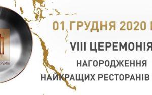 Церемонія нагородження Національна ресторанна премія СІЛЬ - 1 грудня