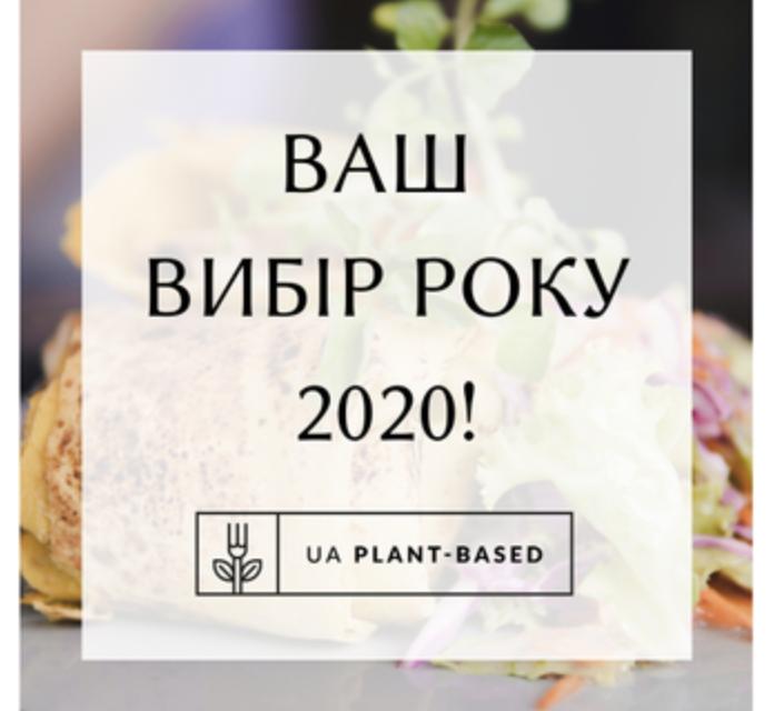 Стали відомими результати голосування за найкращий рослинний продукт 2020 року