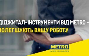 Діджитал-інструменти від METRO для зростання вашого прибутку!