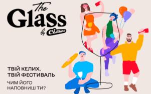 Фестиваль The Glass: масштабная дегустация лета от «Сільпо»