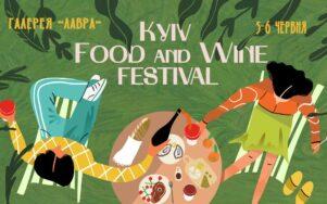 15-й фестиваль вина Kyiv Food and Wine Festival пройдет 5-6 июня