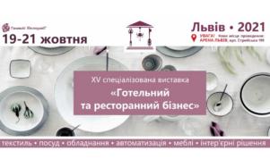 19-21 жовтня відбудеться XV спеціалізована виставка «Готельний та ресторанний бізнес»