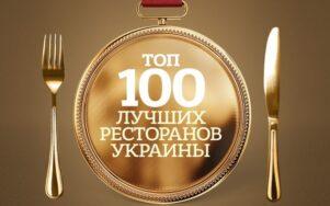 Журнал НВ опубликовал свой рейтинг ТОП-100 лучших ресторанов Украины