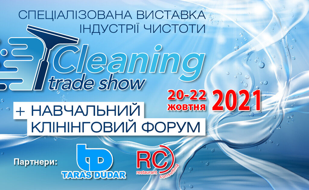 Сleaning Trade Show - виставка індустрії чистоти – тепер в Україні!